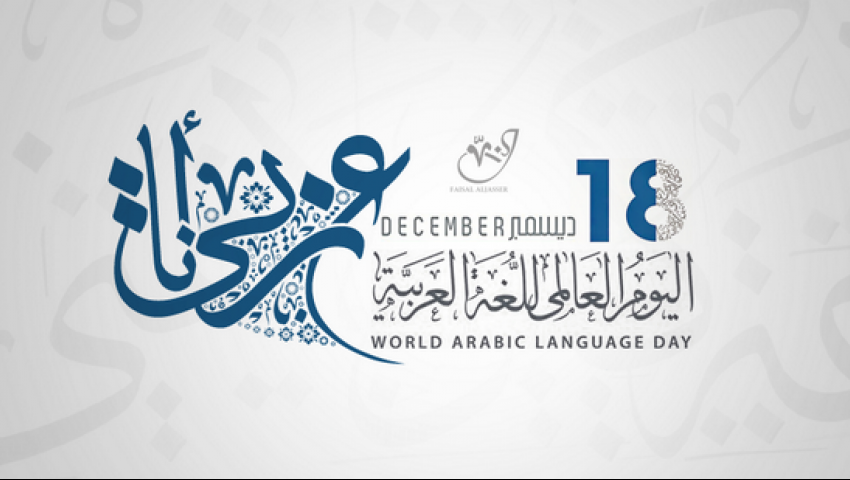 Arabi International Day